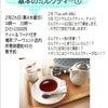 2月26日♪Tea with Milk【受付中】の画像