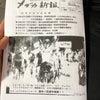 メダカ新報〜福島県古殿町のの画像