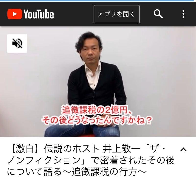 Youtube ザノン フィクション