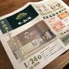 新潟市中央区水島町『酒の松澤』リニューアルオープンの画像