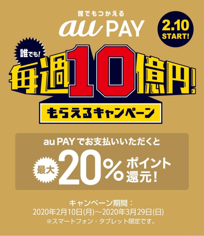 auPAY_202001