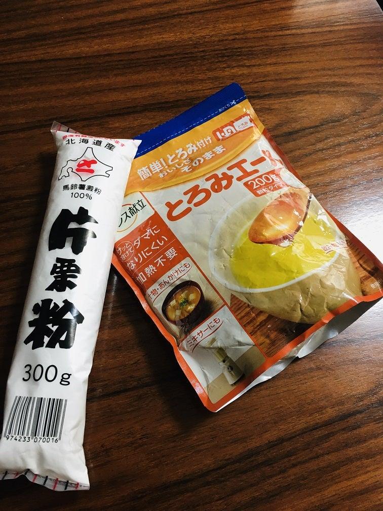 片栗粉 の 代わり