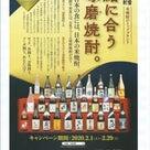 2/1(土)~2/29(土)鮨に合う!世界ブランド「球磨焼酎」キャンペーン開催のお知らせ!の記事より