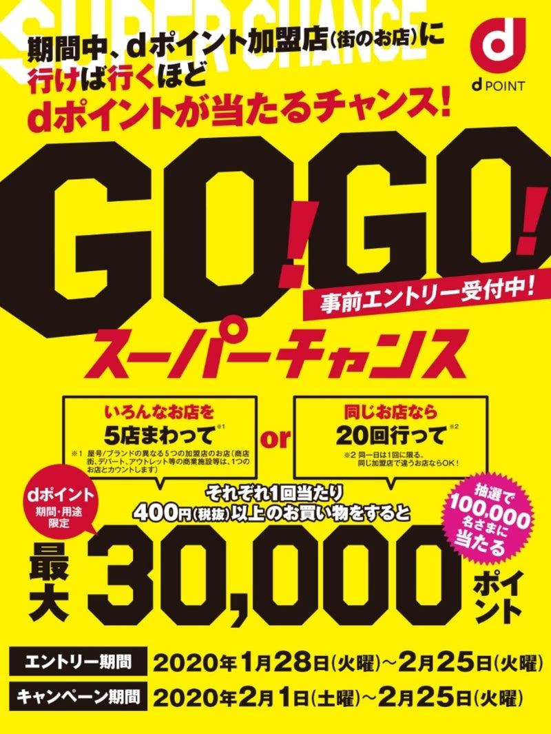 dポイント_202001