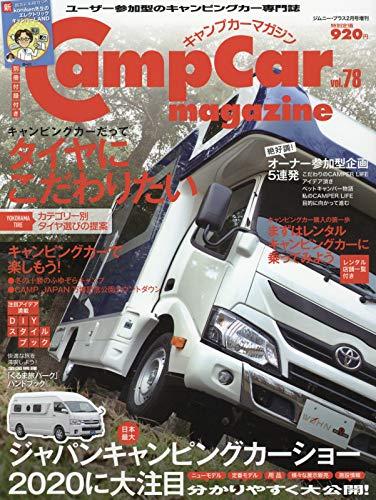 キャンプカーマガジン vol.77