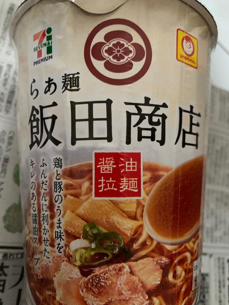 飯田 商店 カップ ラーメン