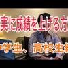 2月1日より入塾募集を開始します【桐光学園専門塾】の画像