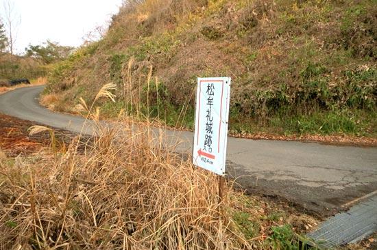 松牟礼城【1】