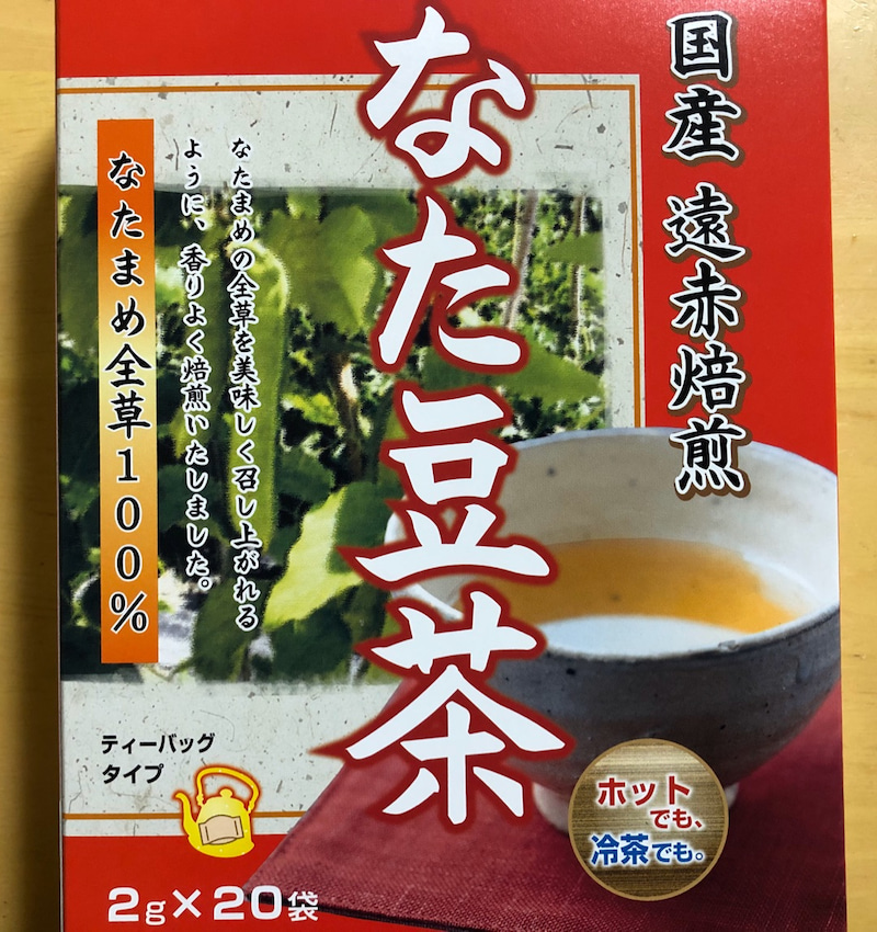 た 豆 茶 効能 な