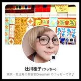 辻川桂子☆美容師日記  Dresshair 代々木上原
