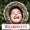 メイクやダイエットよりも魅力的になれる!? 科学が証明した『笑顔のスゴイ効果』7つの画像