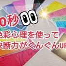 明日18時まで!2月後半の無料LINE講座プレゼント☆の記事より