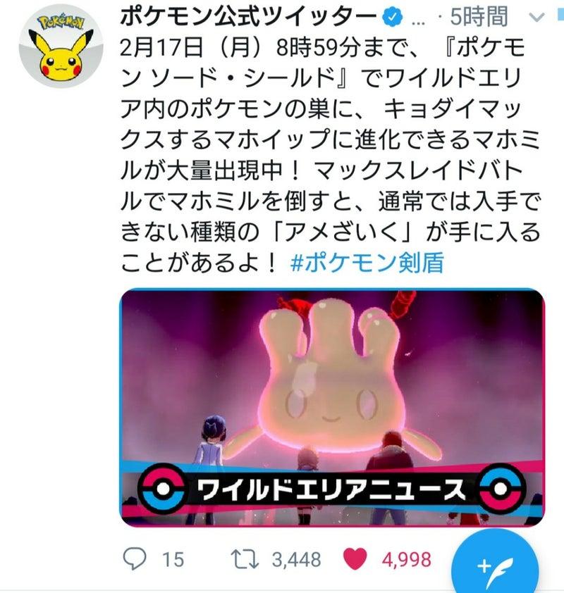 マホミル ポケモン 剣 盾