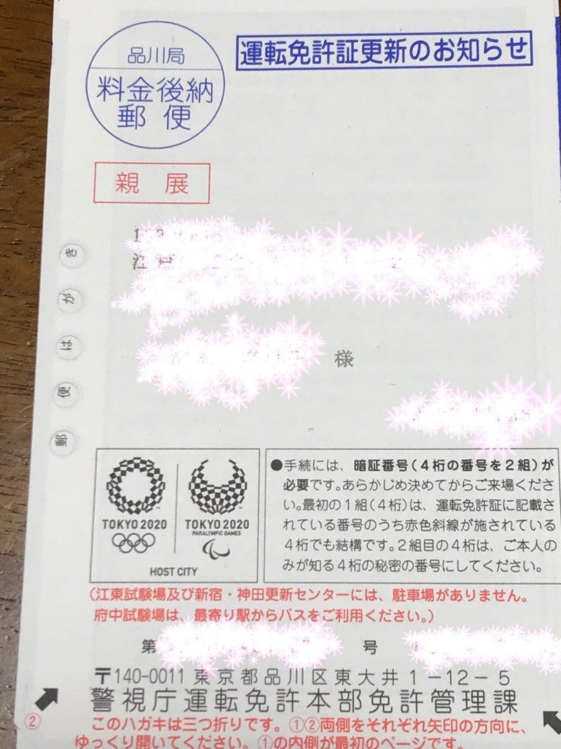 更新 証 運転 東京 免許
