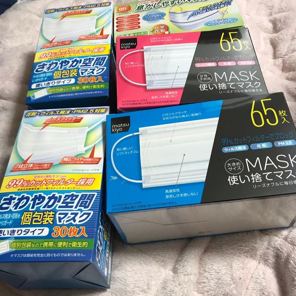 通販 サン ドラッグ マスク