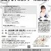 【セミナー】2/3(月)上達する子のコンクール活用法@北海道!の画像