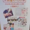 ☆2月のスケジュール☆の画像