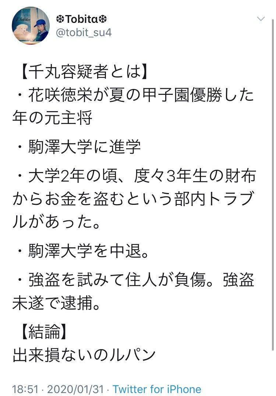 徳栄 高校 千 丸 花咲
