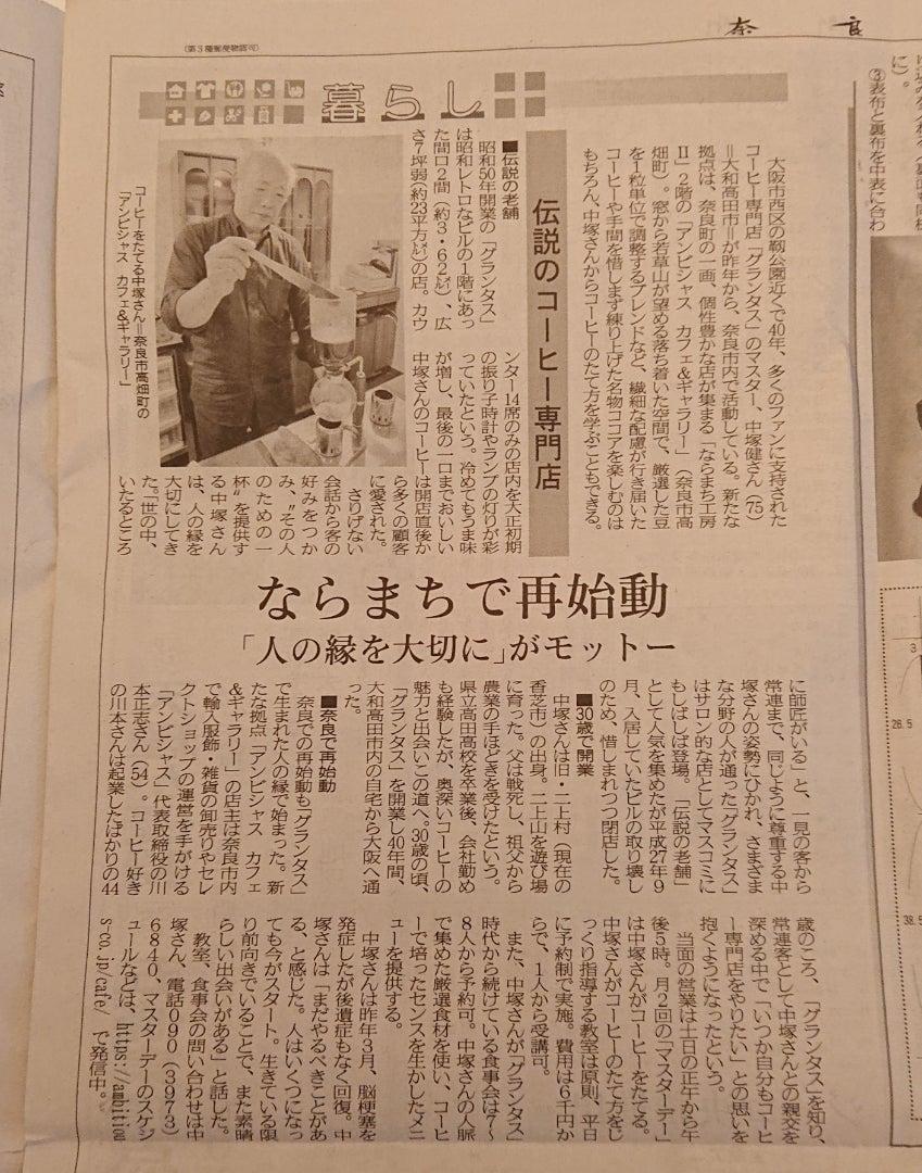 奈良新聞に紹介されました。