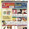 「ちさの羽二重餅」2月1日(土)〜27日(木)福井アンテナショップにてフェア開催の画像