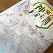 書籍紹介『古地図で楽しむ神戸』