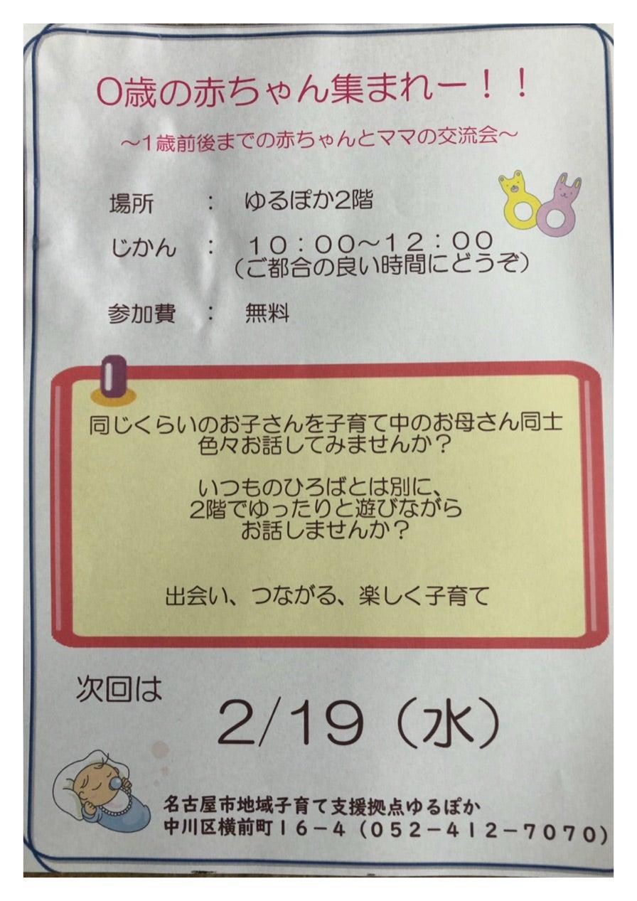 2/19(水)「0歳の赤ちゃん集まれ!」のお知らせ!