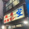 大阪グルメ【焼肉ホルモン 空 鶴橋総本店】の画像