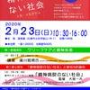 2020年2月23日 宮城県石巻市の画像