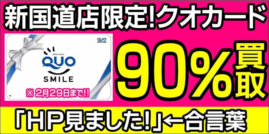 """クオカード90%買取"""""""