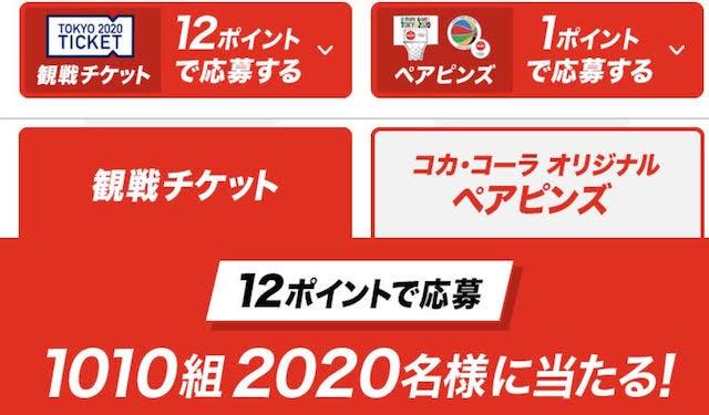 コカコーラ オリンピック 観戦 チケット