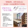 """""""❤️2/15.ぴあサロン「かたり愛」""""の画像"""