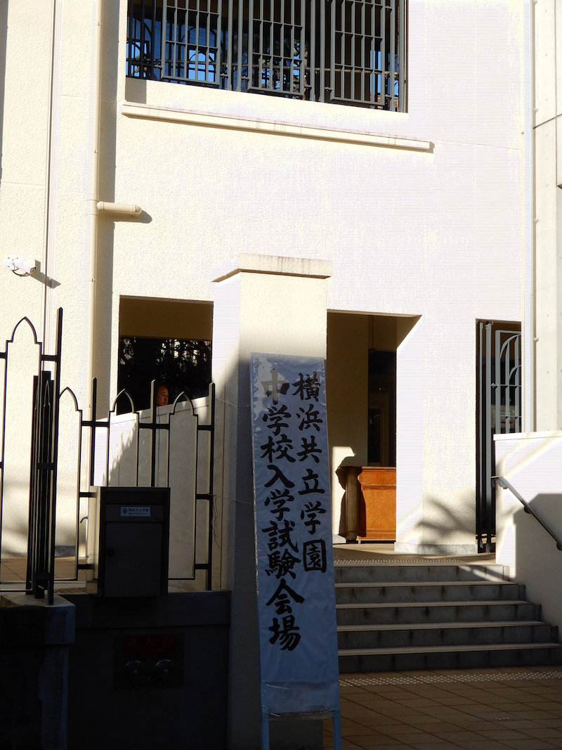 学園 横浜 共立