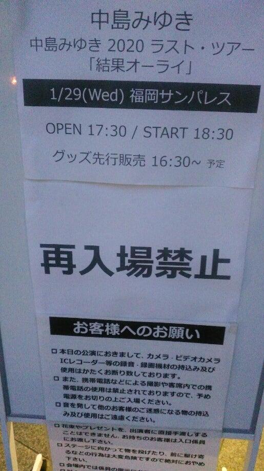 中島みゆきコンサート中止