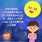 ★マンガで分かる★2月9日獅子座満月の過ごし方♪の記事より