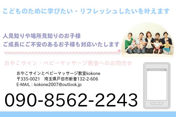 戸田市 ベビーマッサージ