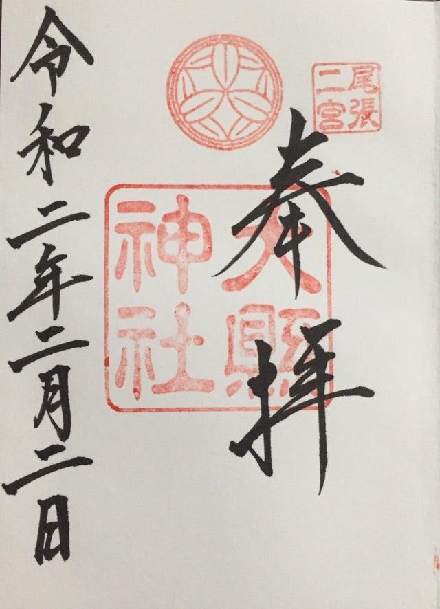 令和2年2月2日〜エネルギーチャージ〜の記事より