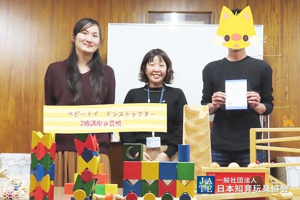 1/13(月) 知育玩具インストラクター2級養成講座