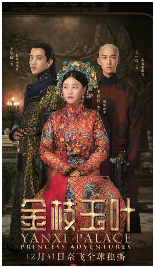 の 花 散る 中国 女 たち ドラマ あらすじ 宮廷
