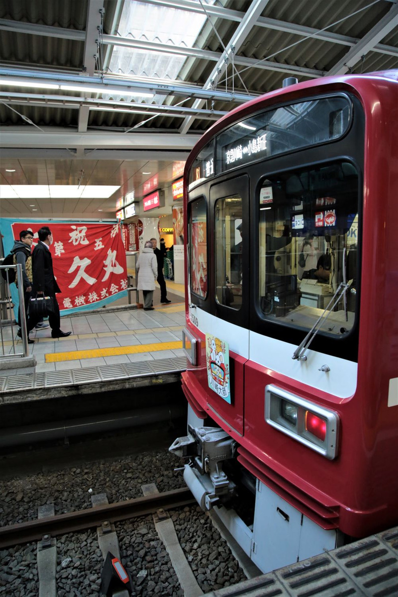 京急201-10