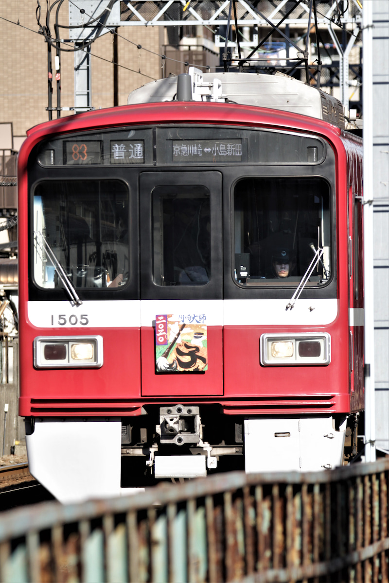 京急201-5