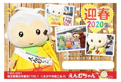 えんむちゃん年賀2020