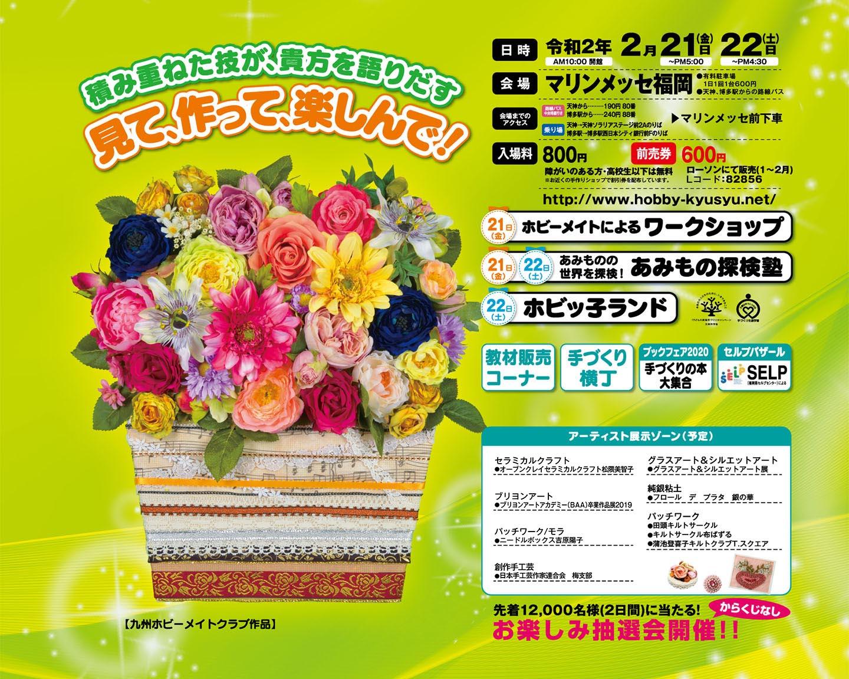 25th Handmade Fair in Kyushu