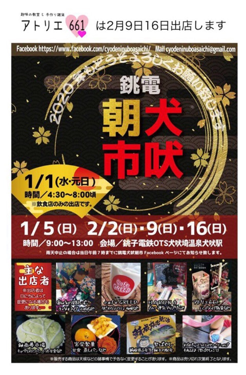 電鉄 マスク 銚子 新商品が続々登場!みんなで銚子電鉄を応援しよう!