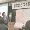 【まちづくり】泉区まちづくりデザイントーク @仙台ロイヤルパークホテルの画像