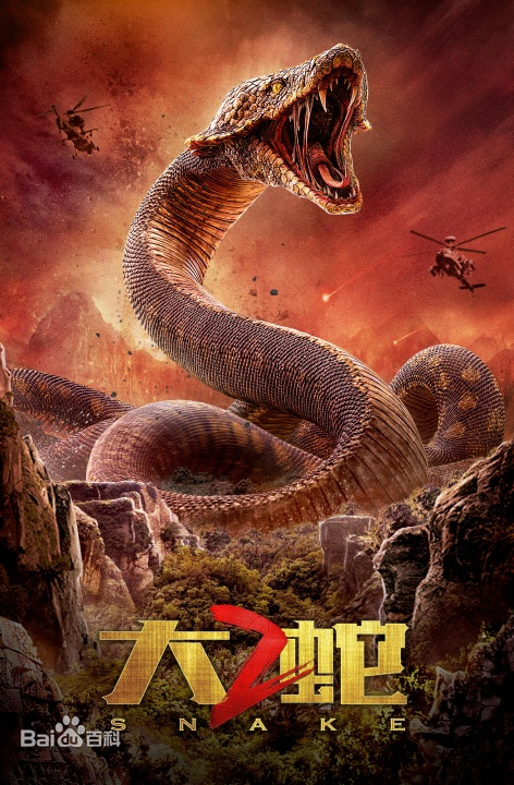 江湖笑大蛇2