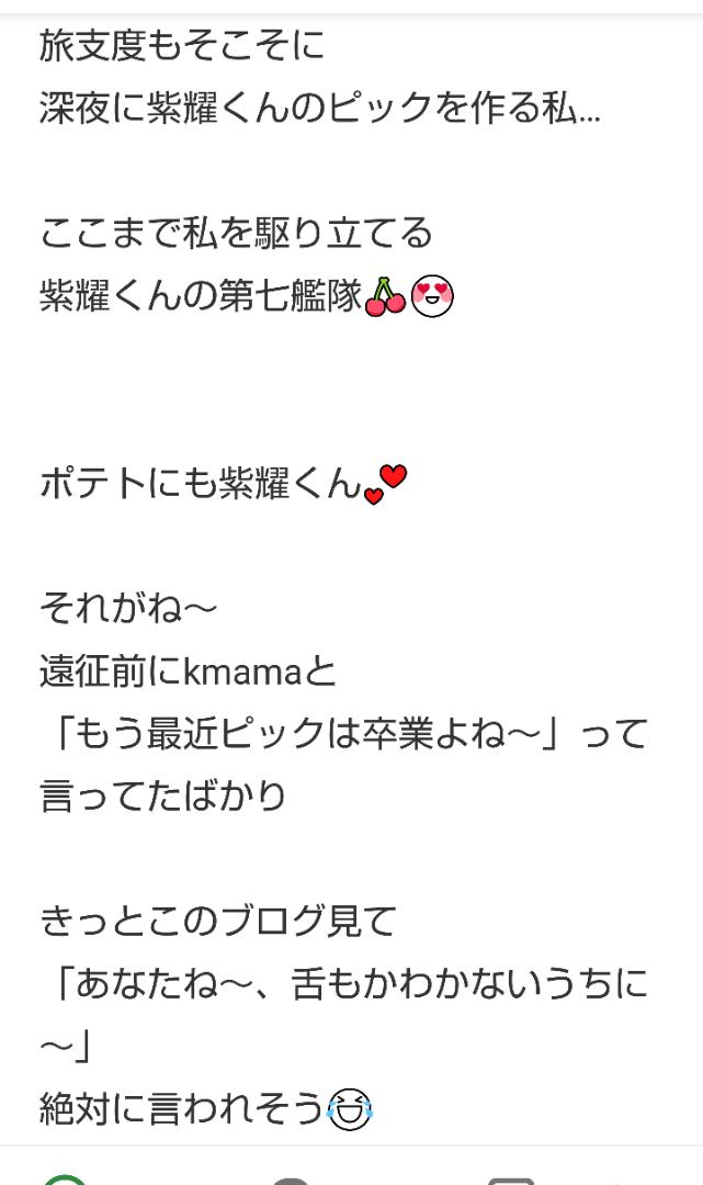 平野 紫 耀 ブログ るる