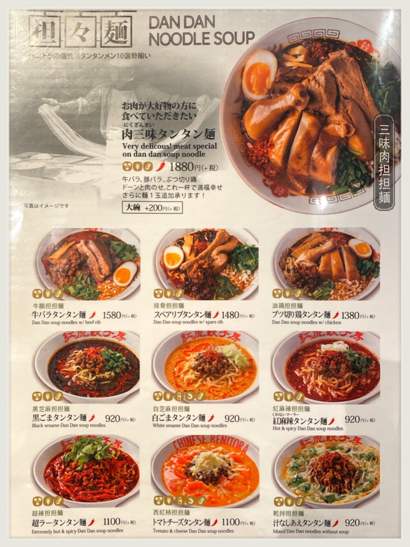 メニュー 餃子 房 紅 虎