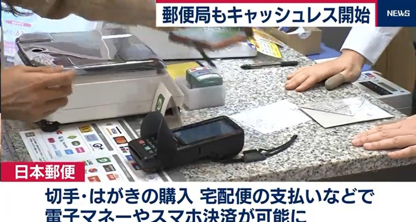 電子 マネー 局 郵便
