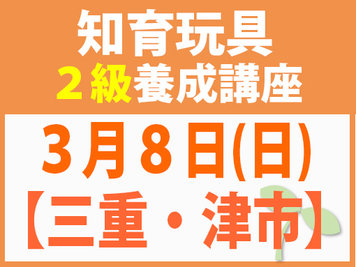 3/8(日) 知育玩具インストラクター2級養成講座