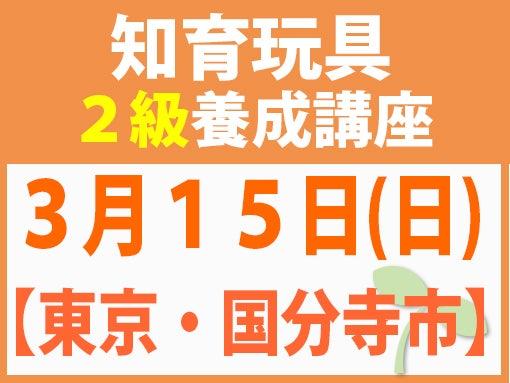 3/15(日) 知育玩具インストラクター2級養成講座